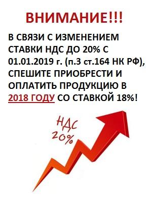 Повышение НДС с 01.01.2019г.