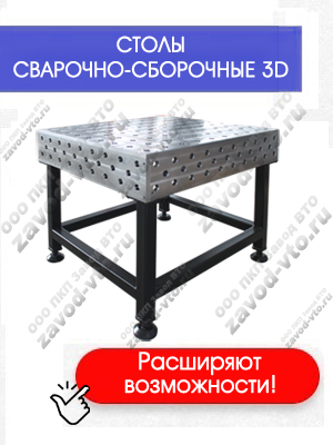 Сварочно-сборочные столы 3D