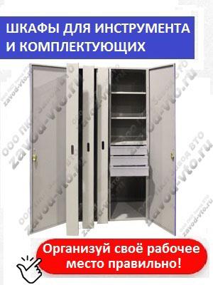 Шкафы для инструмента и комплектующих