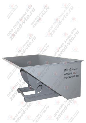 КМО-04-02 контейнер саморазгружающийся (самоопрокидывающийся)
