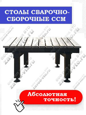 Столы сварочно-сборочные ССМ