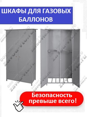 Шкафы для баллонов