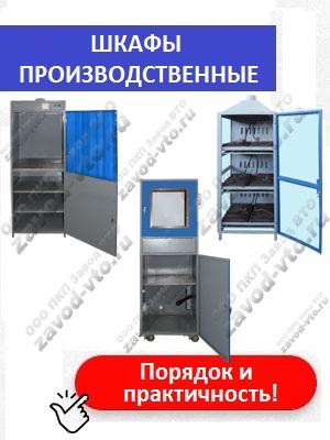 Шкафы производственные