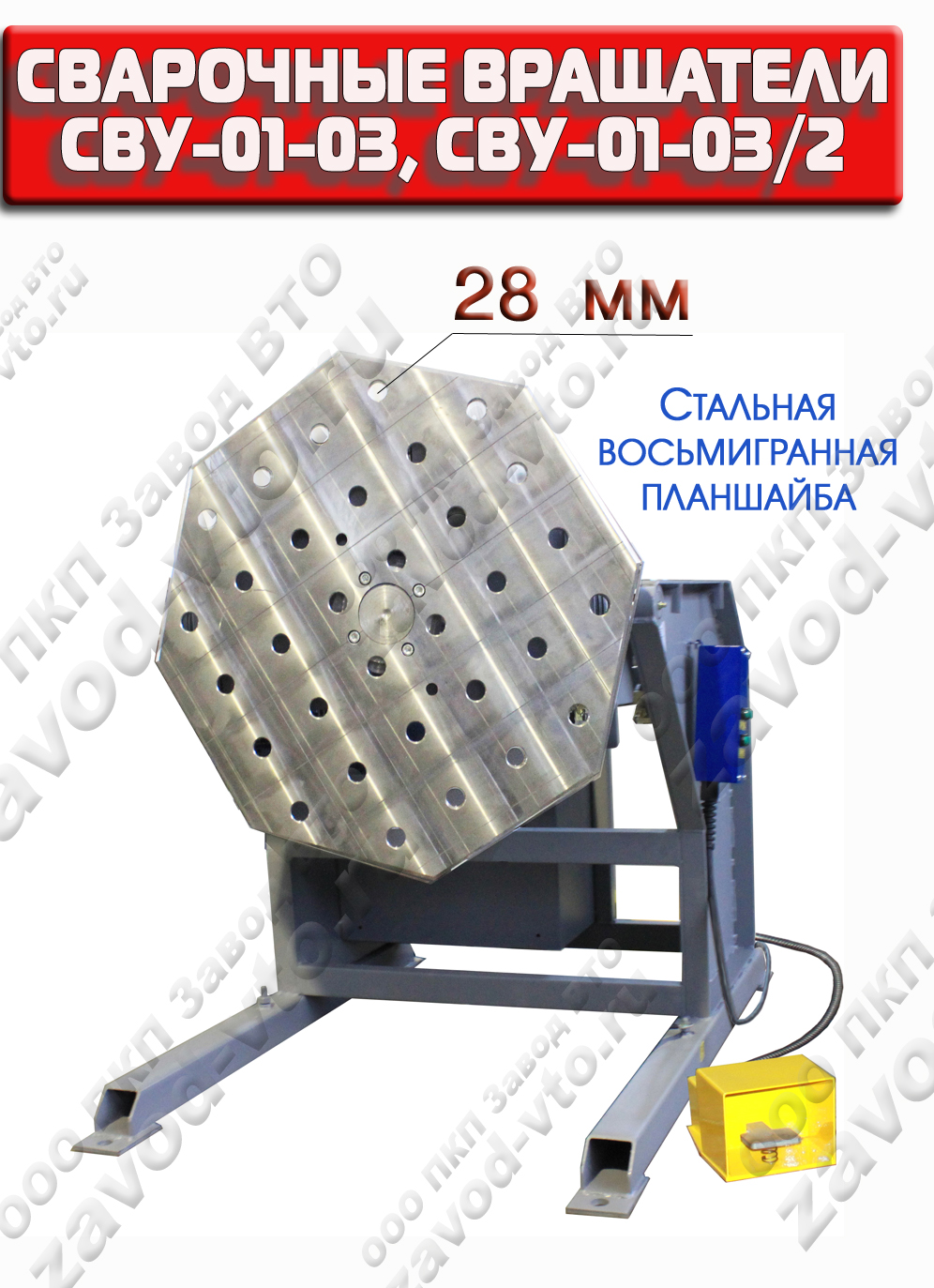 Сварочные вращатели СВУ-01-03, СВУ-01-03/2