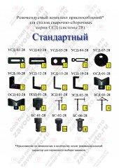 Комплект приспособлений СТАНДАРТНЫЙ для столов ССД системы 28