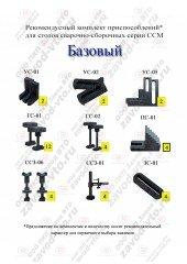Комплект приспособлений БАЗОВЫЙ для столов ССМ
