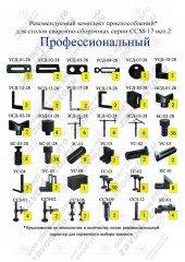 Комплект зажимов ПРОФЕССИОНАЛЬНЫЙ для столов ССМ-17 исп.2