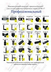 Комплект зажимов ПРОФЕССИОНАЛЬНЫЙ для столов ССМ-17